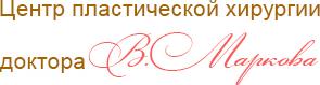 Центр пластической хирургии доктора В. Маркова г. Оренбург
